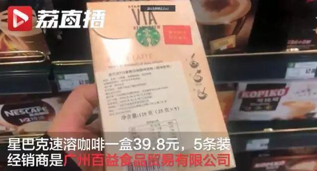 """你在超市里买的""""星巴克速溶咖啡"""",统统都是假的!统统都是!"""